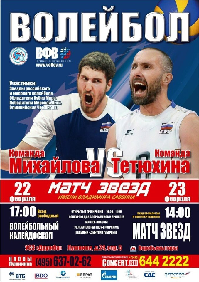 russian all star volleyball tournament Russian All Star Tourney Poster