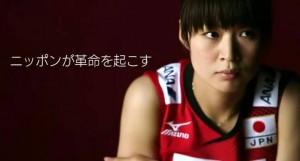 saori kimura best volleyball player japan